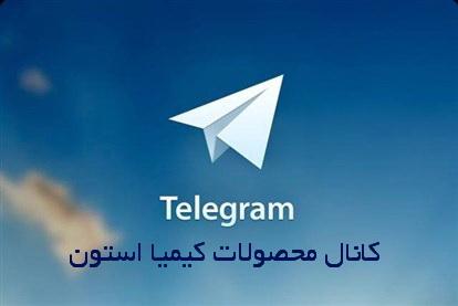 کانا محصولات کیمیا استون در تلگرام